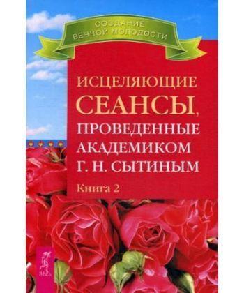 Исцеляющие сеансы, проведенные академиком Г. Н. Сытиным. Кн. 2  - Фото 1