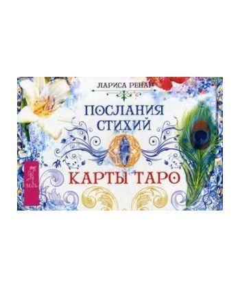 Послания стихий. Карты Таро (брошюра + 78 карт)