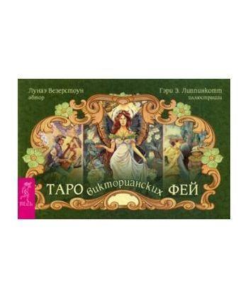 Таро викторианских фей (брошюра)