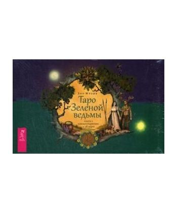 Таро Зеленой ведьмы (брошюра + 78 карт в подарочной упаковке) (3481)