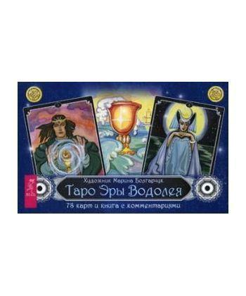 Таро Эры Водолея (книга с комментариями + 78 карт)