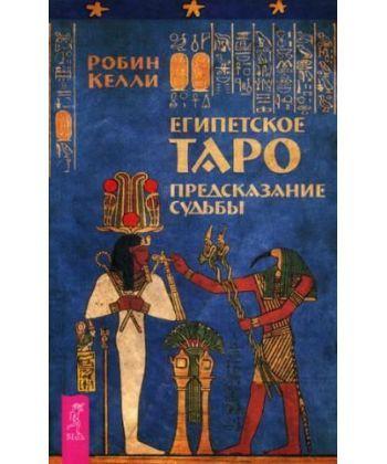 Египетское Таро. Предсказания судьбы  - Фото 1