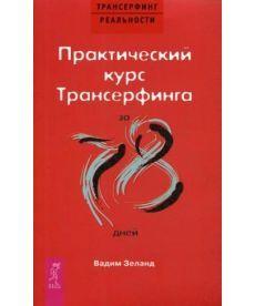 Практический курс Трансерфинга за 78 дней (обл.)