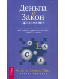 Деньги и Закон Притяжения. Как научиться притягивать богатство, здоровье и счастье. Т. 1.