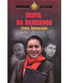 Охота на вампиров: роман, рассказы