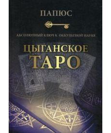 Абсолютный ключ к оккультной науке: Цыганское Таро - древнейшая книга мира