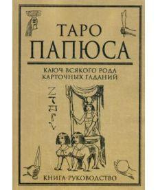Таро Папюса. Ключ всякого рода карточных гаданий. Книга-руководство