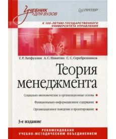 Теория менеджмента: Учебник для вузов. 3-е изд