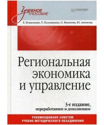 Региональная экономика и управление: Учебное пособие, 3-е изд., перераб. и доп