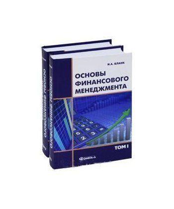Основы финансового менеджмента. В 2-х тт. (3-е изд.)