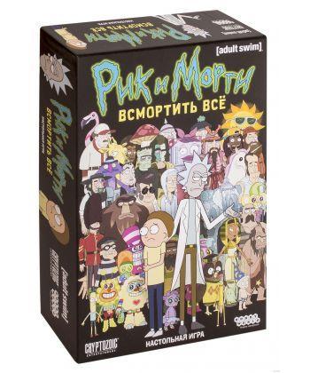 Настольная игра Рик и Морти: Всмортить всё