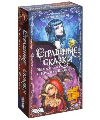 Настольная игра Страшные Сказки: Красная Шапочка и Белоснежка (дополнение)
