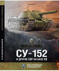Настольная игра СУ-152 и другие САУ на базе КВ. Конструирование и производство.