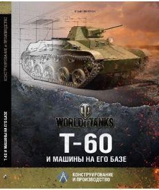 Настольная игра Т-60 и машины на его базе. Конструирование и производство.