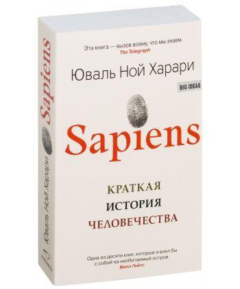 Sapiens (Сапиенс). Краткая история человечества (мягкая обложка)