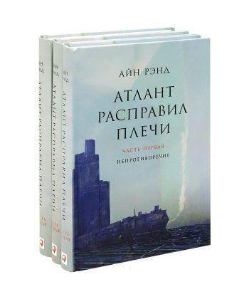Атлант расправил плечи (в 3 томах). Твердый переплет.  - Фото 1