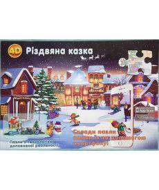"""Пазли """"Різдвяна казка"""" 4D"""