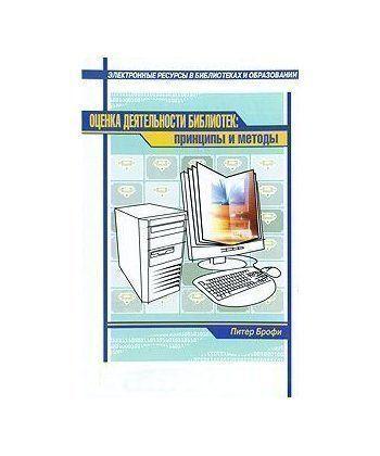 Оценка деятельности библиотек. Принципы и методы (2-е изд.)