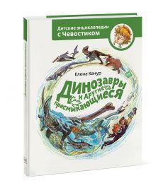 Динозавры и другие пресмыкающиеся. Детские энциклопедии с Чевостиком