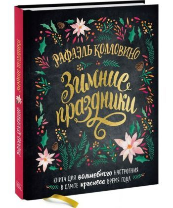 Зимние праздники. Книга для волшебного настроения в самое красивое время года  - Фото 1
