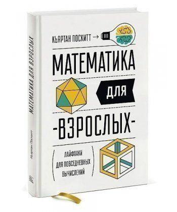 Математика для взрослых. Лайфаки для повседневных вычислений