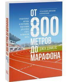 От 800 метров до марафона (новая обложка)