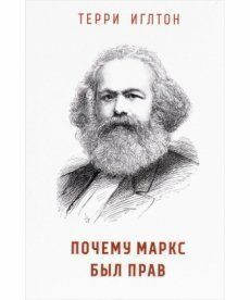 Почему Маркс был прав