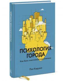 Психология города. Как быть счастливым в мегаполисе