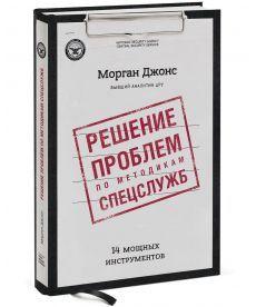 Решение проблем по методикам спецслужб. 14 мощных инструментов