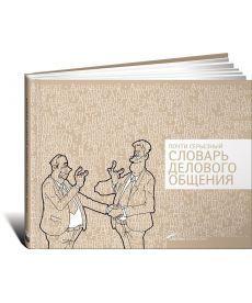 Почти серьезный словарь делового общения