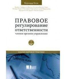 Правовое регулирование ответственности членов органов управления