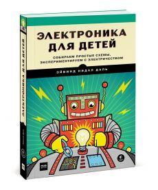 Электроника для детей. Собираем простые схемы