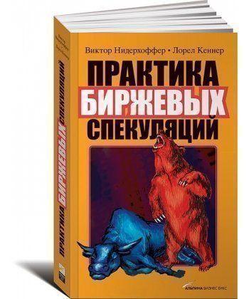Практика биржевых спекуляций (4-е изд.)