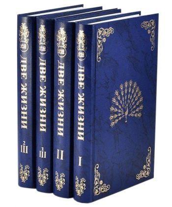 Две жизни (комплект из 4 книг)  - Фото 1
