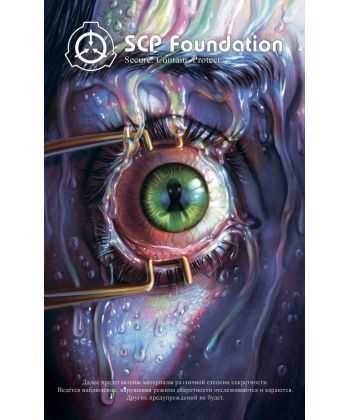 SCP Foundation. Secure. Contain. Protect. Книга3