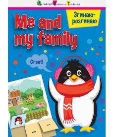 Згинаю-розгинаю : Me and my family (уа)