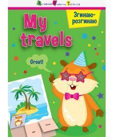 Згинаю-розгинаю : My travels (уа)