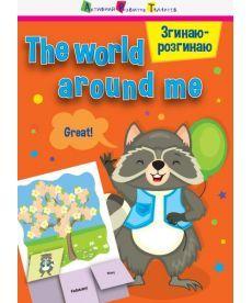 Згинаю-розгинаю : The world around me (уа)