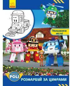 Robocar Poli : Розфарбуй за цифрами. Мальовниче місто!