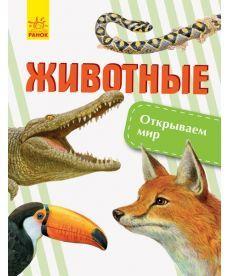 Відкриваємо світ: Животные (р)