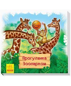 Дивись та вчись. Книжки-килимки : Прогулянка зоопарком