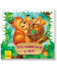 Дивись та вчись. Книжки-килимки : Хто ховається у лісі?