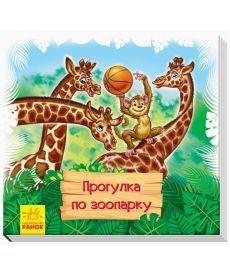 Дивись та вчись. Книжки-килимки: Прогулка в зоопарке (р)