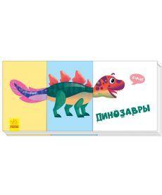 Знайди та збери: Динозавры (р)