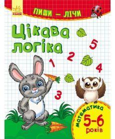 Пиши-лічи : Цікава логіка. Математика 5-6 років