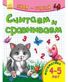 Пиши-лічи: Считаем и сравниваем. Математика 4-5 лет (р)