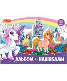 4510-31У Альбом з наліпками.Єдиноріг 13164003У