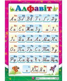 0121.Плакат.Український алфавіт (прописний) . 20. плакати в кожний кабінет 12104095У.