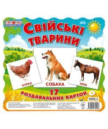 1025-1. Картки міні Свійськи тварини (17шт.)
