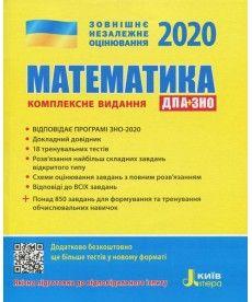 ЗНО 2020: Комплексне видання Математика